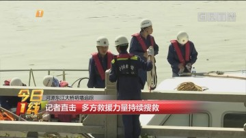 河源东江大桥坍塌追踪:记者直击 多方救援力量持续搜救