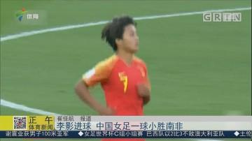 李影進球 中國女足一球小勝南非