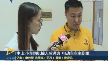 中山:小車司機撞人后逃逸 電動車車主傷重
