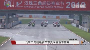 泛珠三角超级赛车节夏季赛落下帷幕