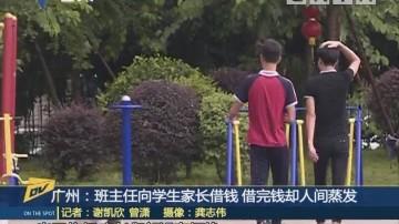 廣州:班主任向學生家長借錢 借完錢卻人間蒸發