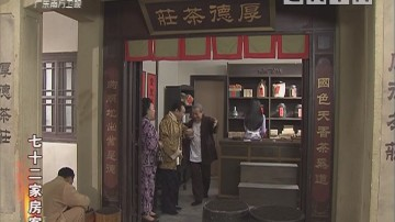 [2019-06-15]七十二家房客:茶莊風云(下)