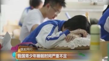 医起同行:我国青少年睡眠时间严重不足