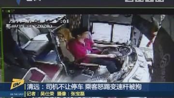 清遠:司機不讓停車 乘客怒踢變速桿被拘