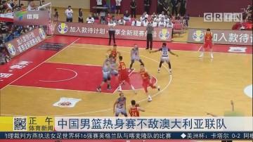 中國男籃熱身賽不敵澳大利亞聯隊