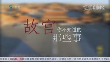 [HD][2019-06-03]文化珠江:故宫 你不知道的那些事