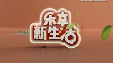 [2019-06-27]健康生活:野趣大湾区