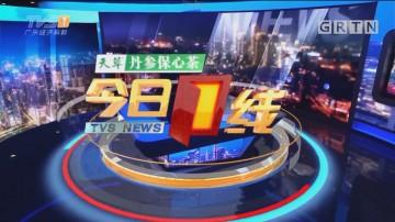 [HD][2019-06-06]今日一线:今夜最新:广州沙贝 下午5点后 往广州方向车流增多