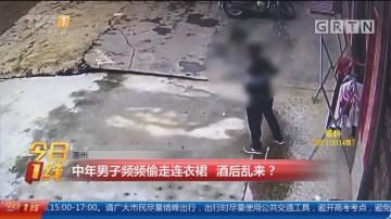 惠州:中年男子频频偷走连衣裙 酒后乱来?