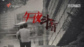 [HD][2019-06-16]南粤警视:午夜斗智