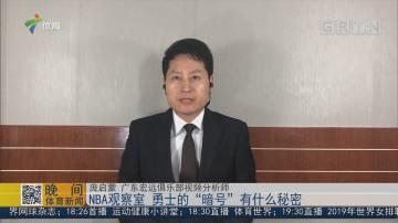 "NBA观察室 勇士的""暗号""有什么秘密"