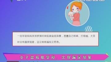健康有料:女子盆底肌受損,出現漏尿現象