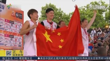 中國女籃奪得三對三籃球世界杯冠軍