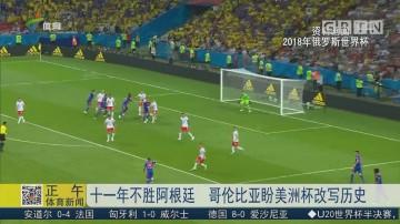 十一年不胜阿根廷 哥伦比亚盼美洲杯改写历史