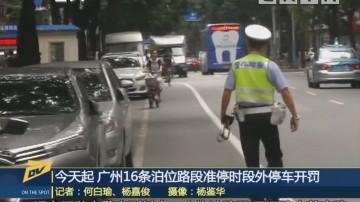 今天起 广州16条泊位路段准停时段外停车开罚
