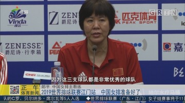 2019世界排球联赛江门站 中国女排准备好了
