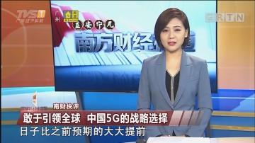 南财快评:敢于引领全球 中国5G的战略选择