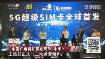 中国广电将如何布局5G未来?