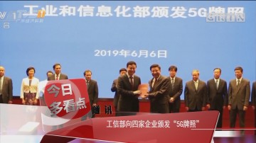 """工信部向四家企业颁发""""5G牌照"""""""