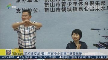 武术进校园 鹤山市在中小学推广咏春拳操