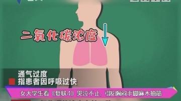 健康有料:女大学生看《复联4》哭泣不止,引发胸闷手脚麻木抽筋