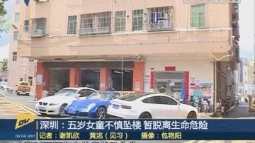 深圳:五歲女童不慎墜樓 暫脫離生命危險
