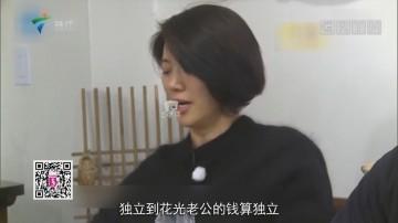 人妻的智慧:袁咏仪花老公的钱,蔡少芬成宠夫狂魔