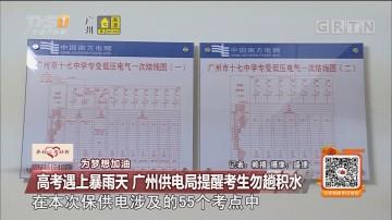 为梦想加油 高考遇上暴雨天 广州供电局提醒考生勿趟积水