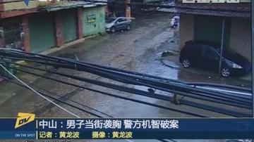 中山:男子當街襲胸 警方機智破案
