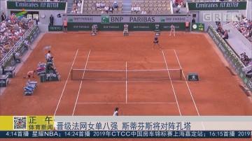 晋级法网女单八强 斯蒂芬斯将对阵孔塔