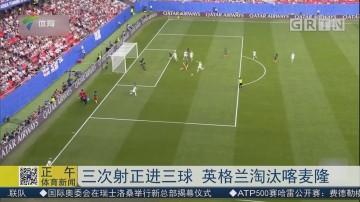 三次射正進三球 英格蘭淘汰喀麥隆