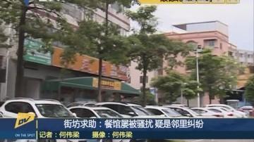街坊求助:餐馆屡被骚扰 疑是邻里纠纷