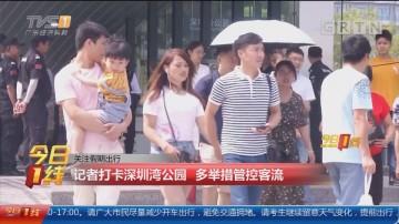 关注假期出行:记者打卡深圳湾公园 多举措管控客流