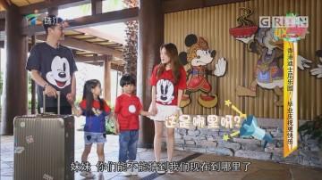 [HD][2019-06-21]全民叹世界:香港迪士尼乐园——毕业庆祝更快乐