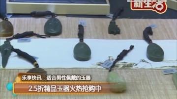 乐享快讯:2.5折精品玉器火热抢购中