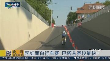 环红丽自行车赛 巴塔首赛段最快