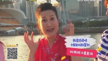 十周年特别策划:玩转珠江美食游