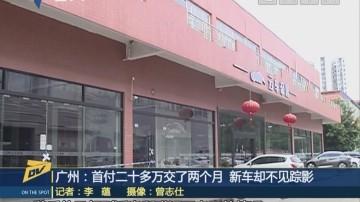 廣州:首付二十多萬交了兩個月 新車卻不見蹤影