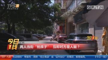 """广州:两人当街""""抢孩子"""" 互称对方是人贩?"""