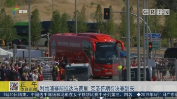 利物浦赛前抵达马德里 克洛普期待决赛到来