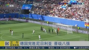德國完勝尼日利亞 晉級八強