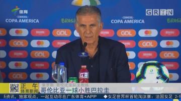 哥倫比亞一球小勝巴拉圭