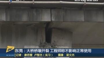 東莞:大橋橋墩開裂 工程師稱不影響正常使用