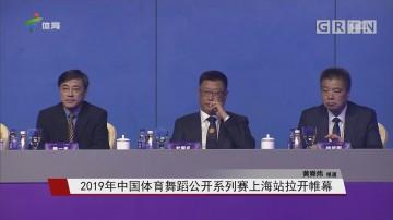 2019年中国体育舞蹈公开系列赛上海站拉开帷幕