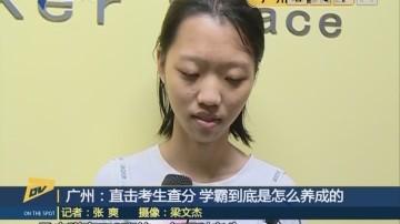 廣州:直擊考生查分 學霸到底是怎么養成的