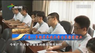 [HD][2019-06-08]权威访谈:广东:多措并举促大学生多渠道就业