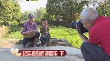 [2019-06-30]人间真情:纪实摄影师谭晋东 下