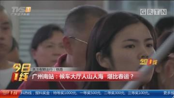 关注假期出行 铁路 广州南站:候车大厅人山人海 堪比春运?