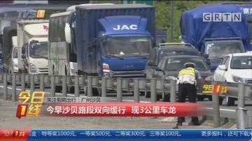 关注假期出行 广州沙贝:今早沙贝路段双向缓行 现3公里车龙