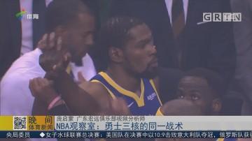NBA观察室:勇士三核的同一战术